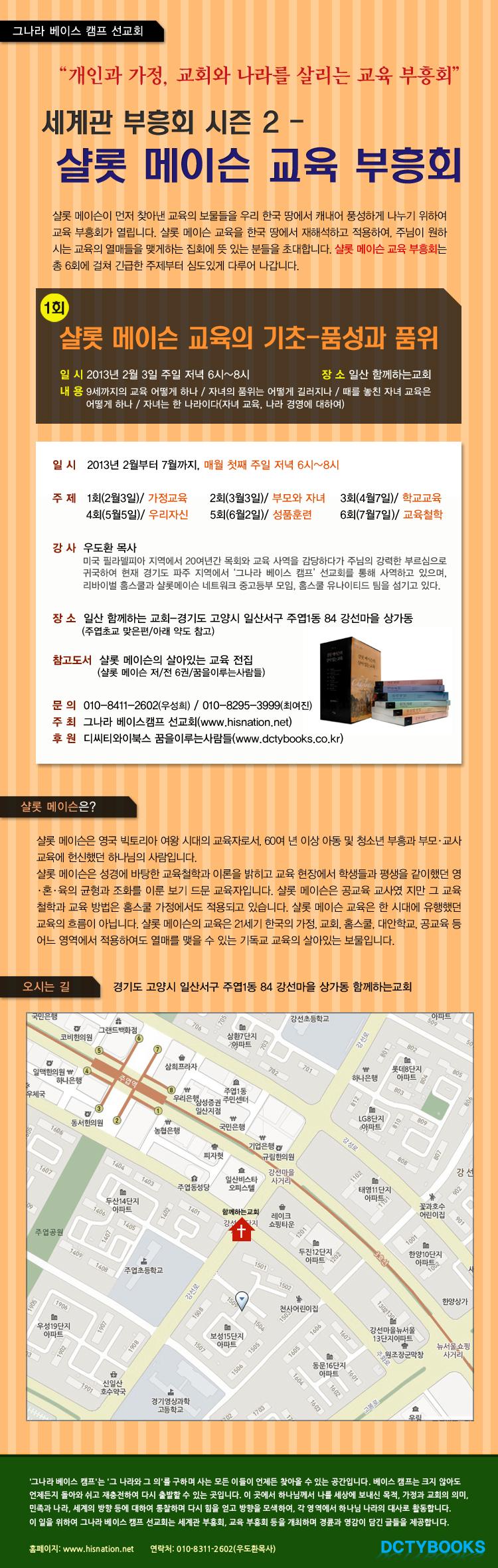 샬롯메이슨 교육 부흥회 (2).jpg