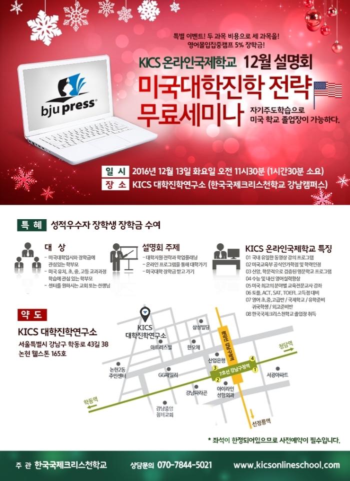 설명회-12월-이벤트페이지.png