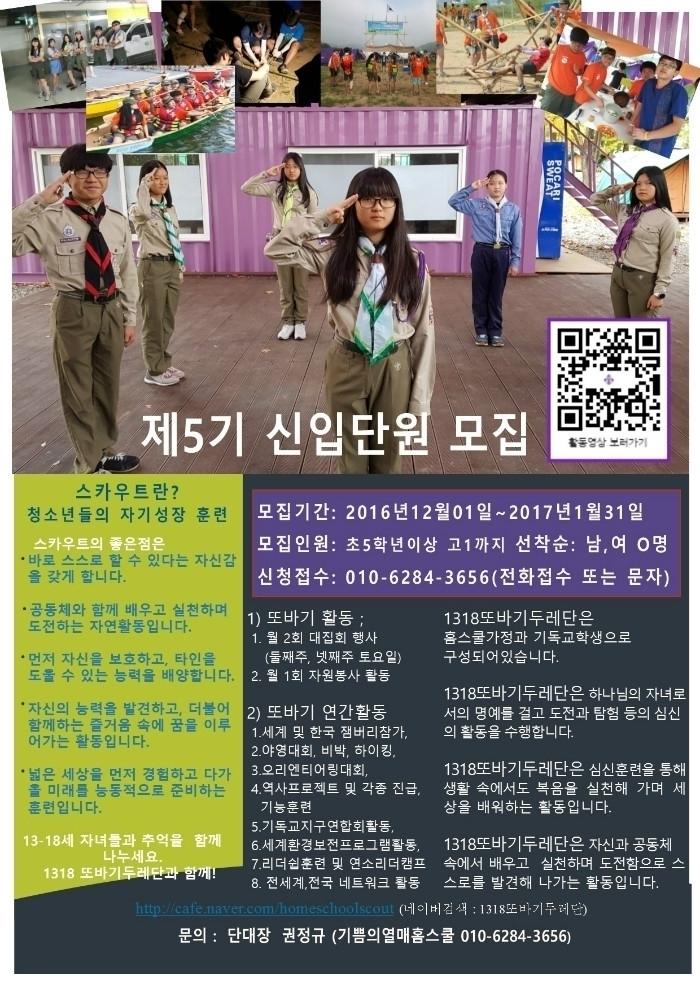 신입대원모집포스터(5기).jpg