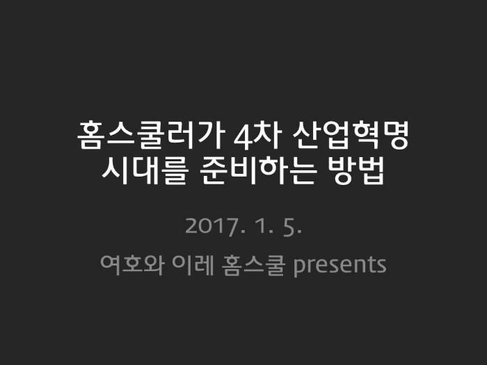 하브루타(요약)_홈스쿨대디 (1).JPG