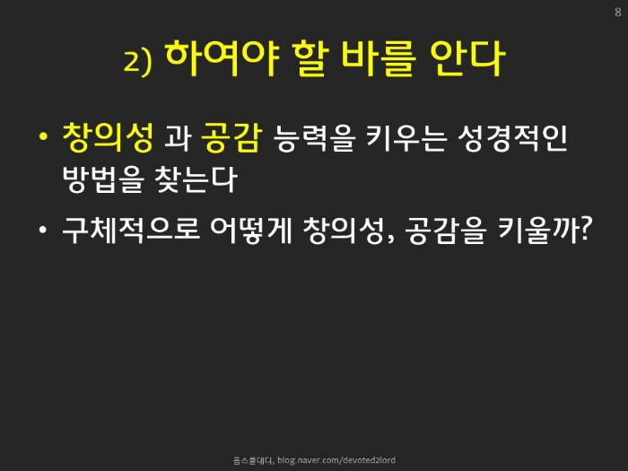 하브루타(요약)_홈스쿨대디 (8).JPG