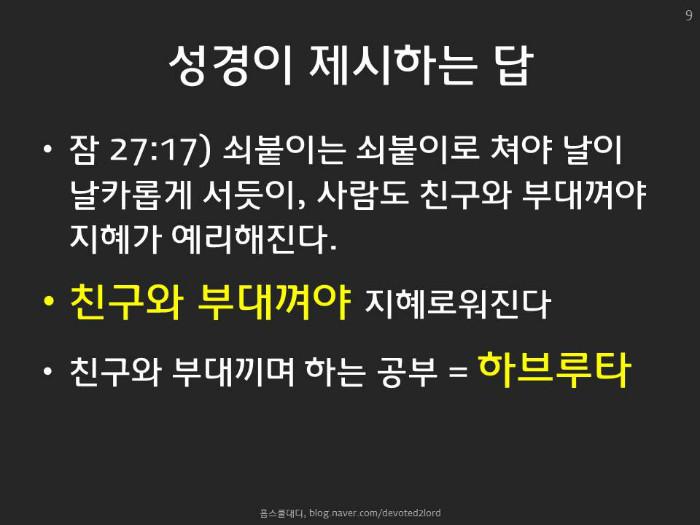 하브루타(요약)_홈스쿨대디 (9).JPG
