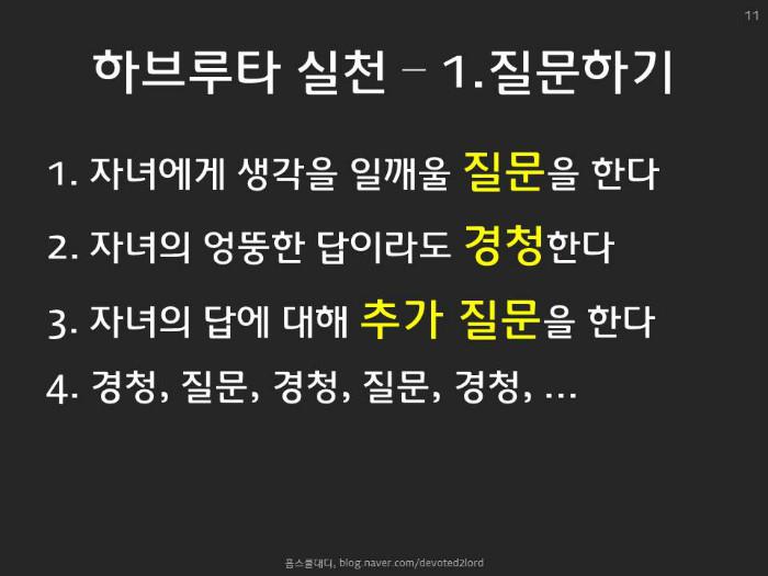 하브루타(요약)_홈스쿨대디 (11).JPG