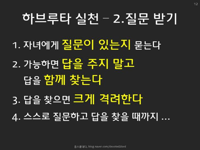 하브루타(요약)_홈스쿨대디 (12).JPG