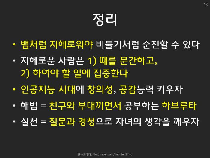 하브루타(요약)_홈스쿨대디 (13).JPG