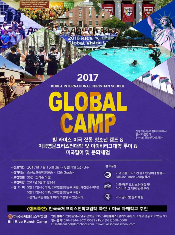 글로벌캠프 사이즈 줄임.jpg