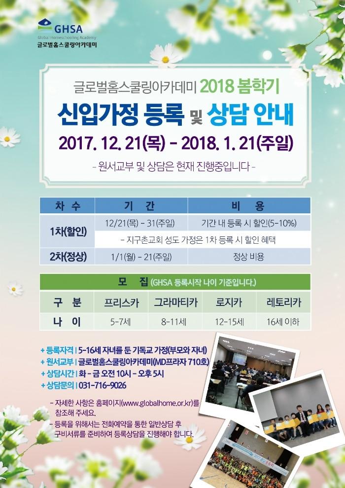 2018 봄학기 등록모집 포스터(RGB) 20171217.jpg