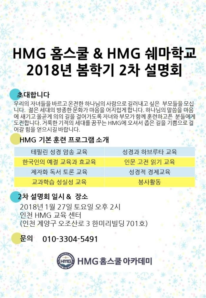 2018봄학기설명회(2차).jpg