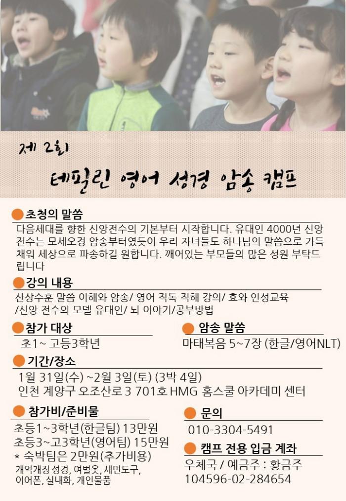 2회-테필린캠프포스터_프린터용(2018겨울).jpg