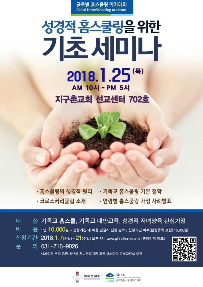 2018 봄학기 기초세미나 포스터 4안 (최종).jpg