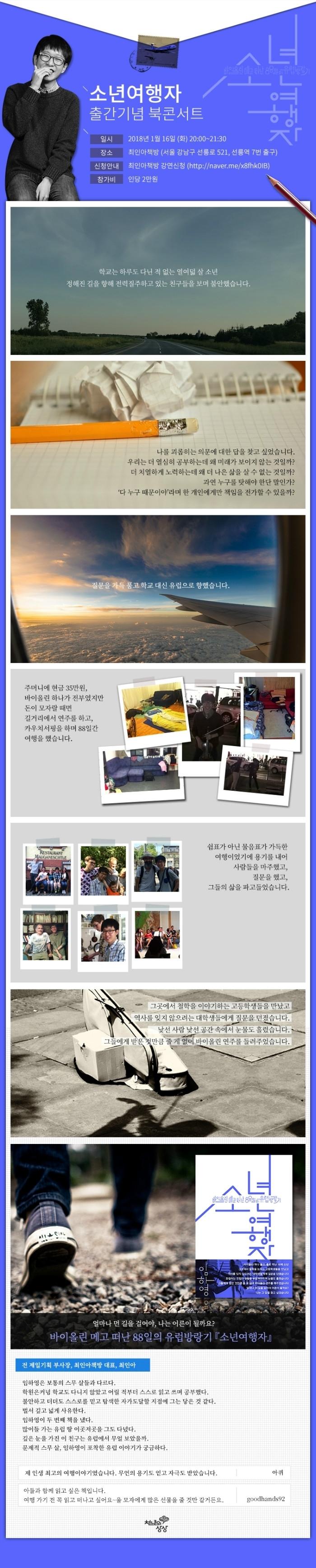 소년여행자 출간기념 북토크.jpg