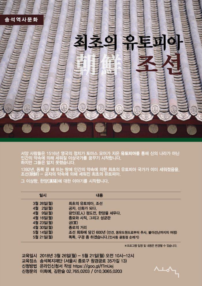 송석역사문화.jpg