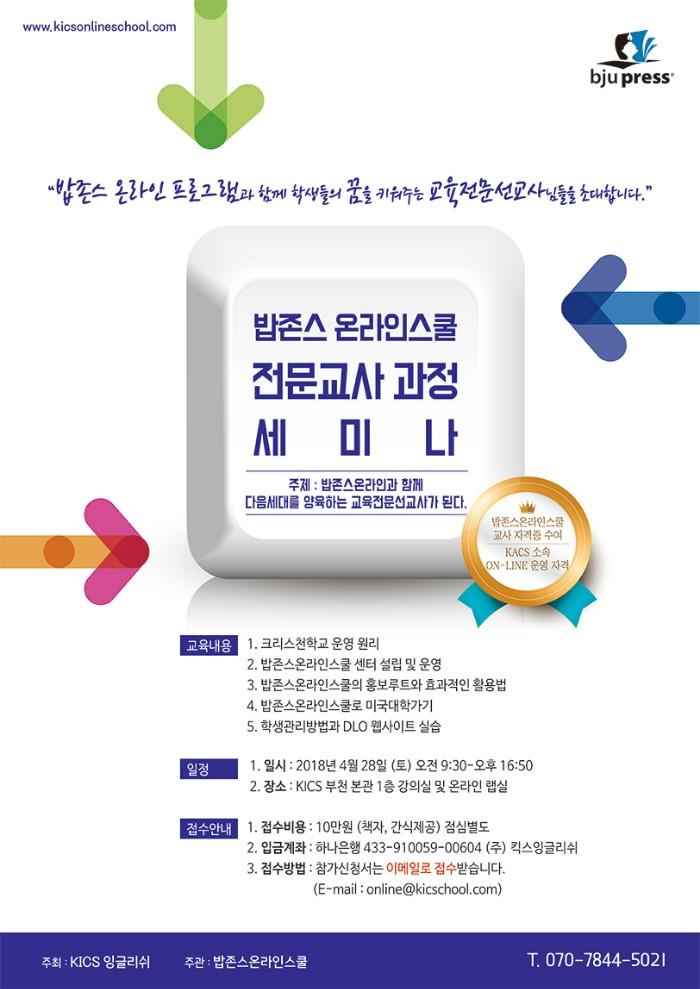 180323_밥존스온라인스쿨전문교사과정_웹용.jpg