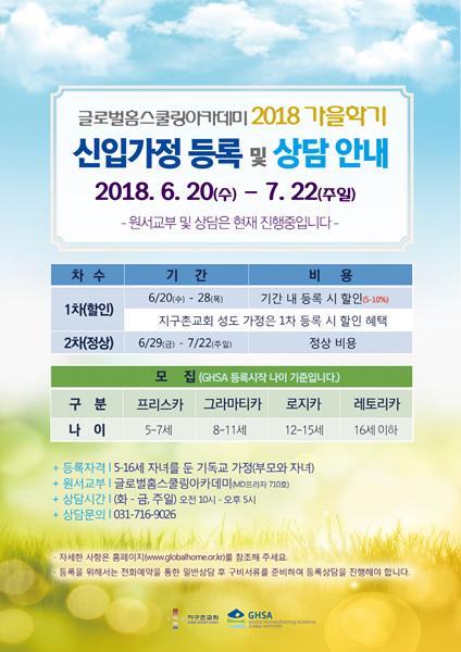 웹사이즈2018 가을학기 등록모집 포스터 v.3 (최종).jpg