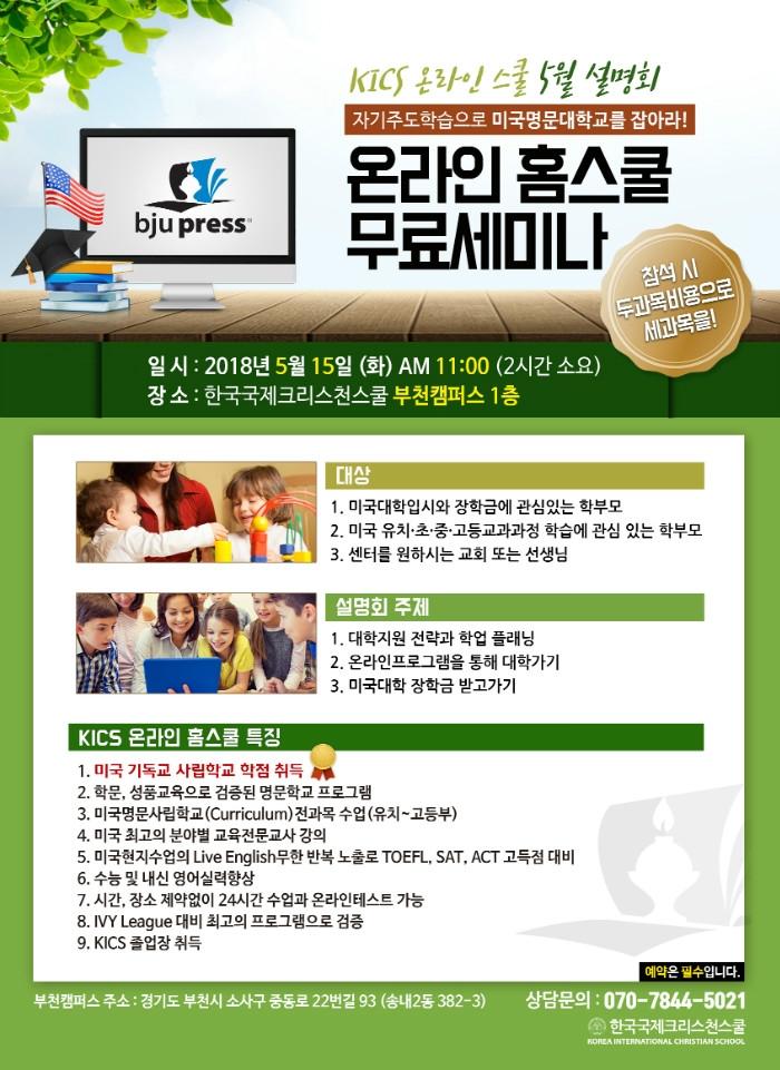 5월온라인홈스쿨무료세미나-이벤트페이지.jpg