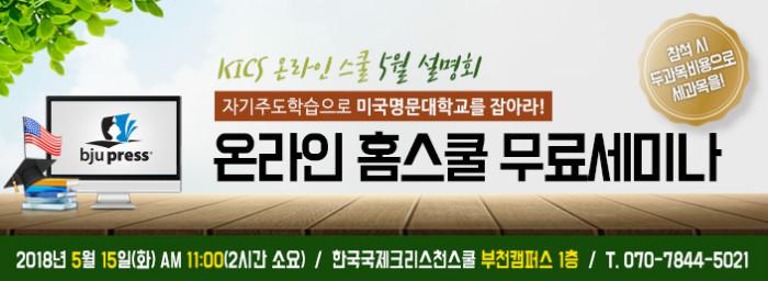 5월온라인홈스쿨무료세미나-홈페이지메인.jpg