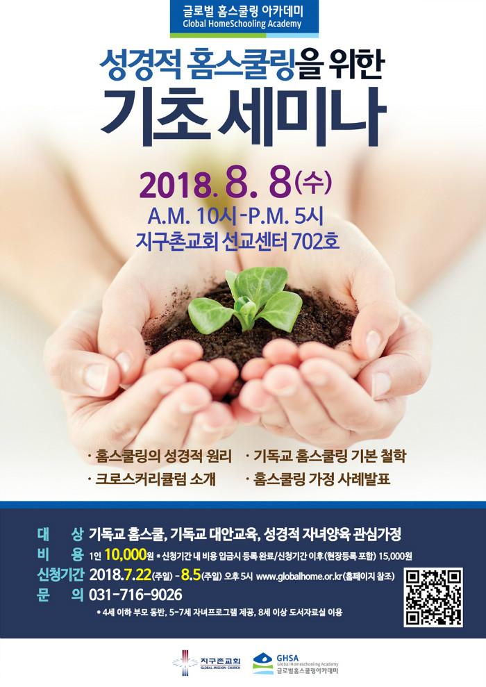 2018 가을학기 기초세미나 포스터(최종).jpg