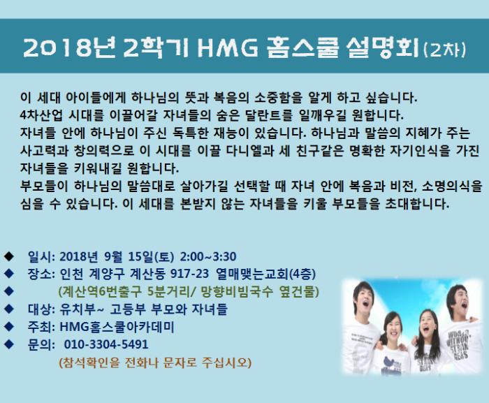2차 설명회 2018년2학기 포스터사진-최종B.png