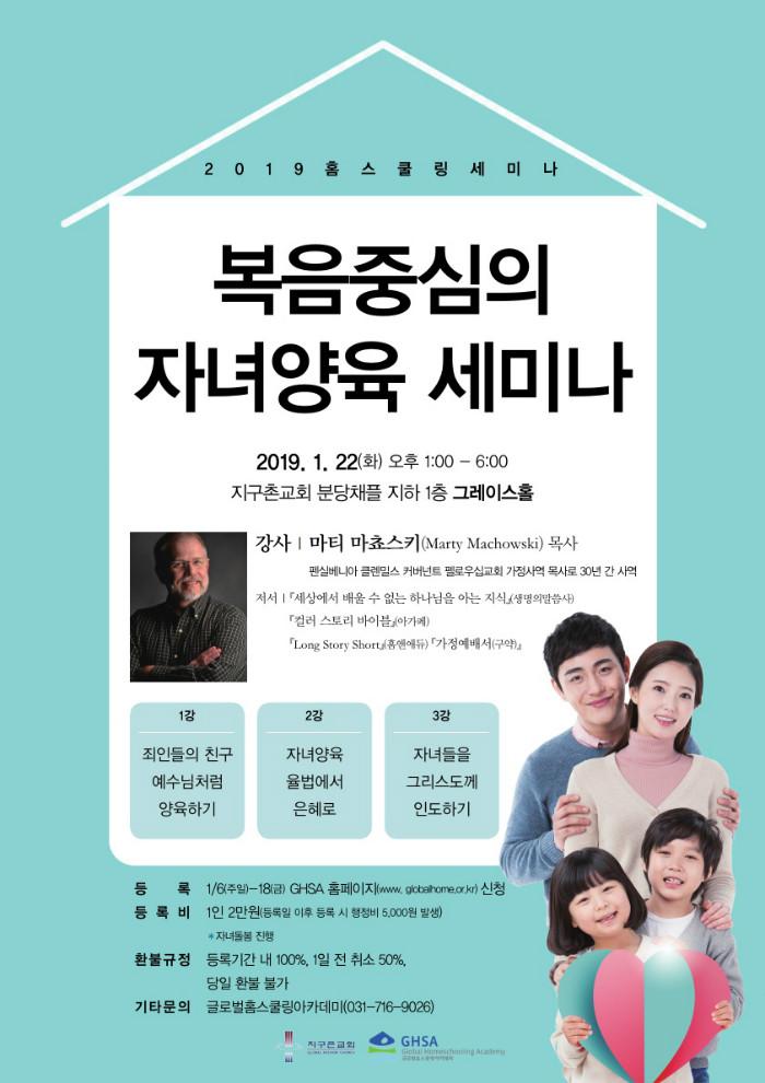 2019 홈스쿨링세미나_복음중심의 자녀양육 세미나.jpg