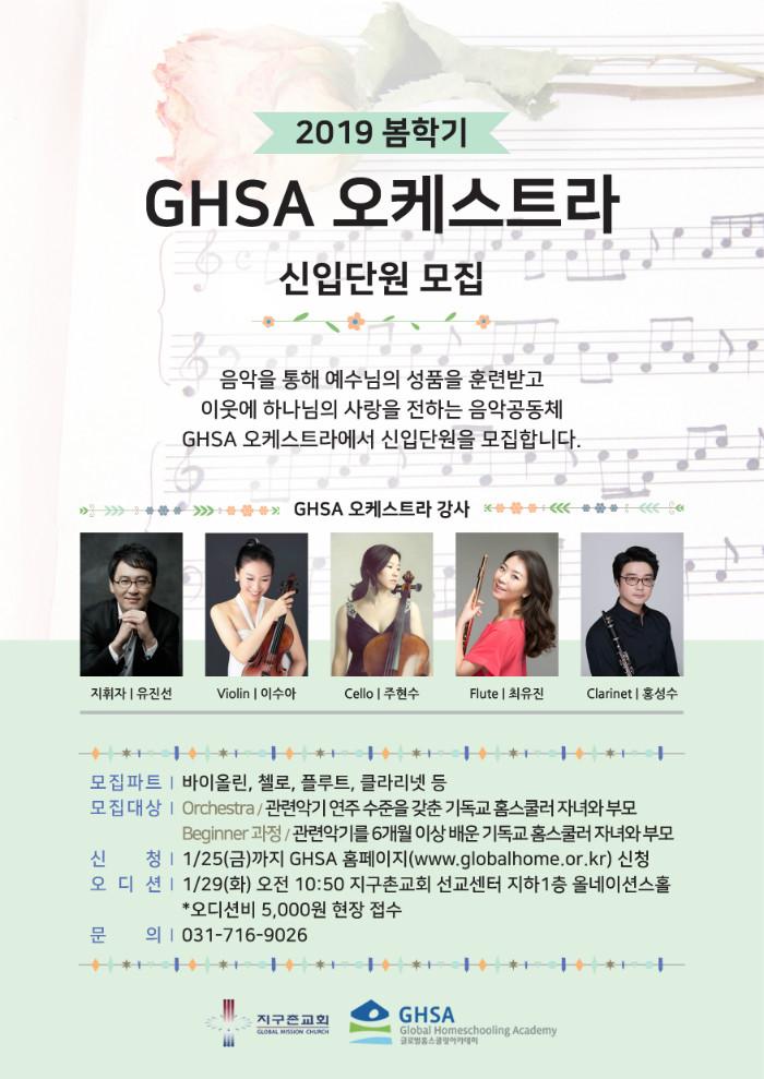 GHSA 오케스트라 2019 신입단원 모집.jpeg