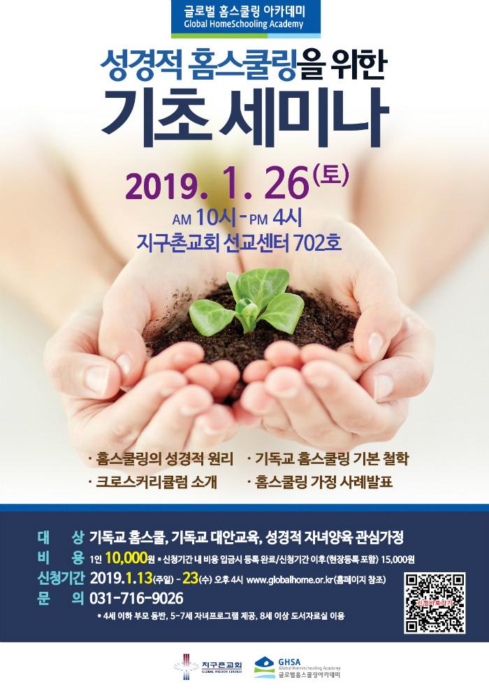 2019 봄학기 기초세미나 포스터.jpg