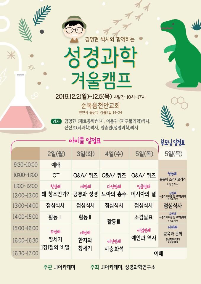 j1-김명현-20191202-2.jpg