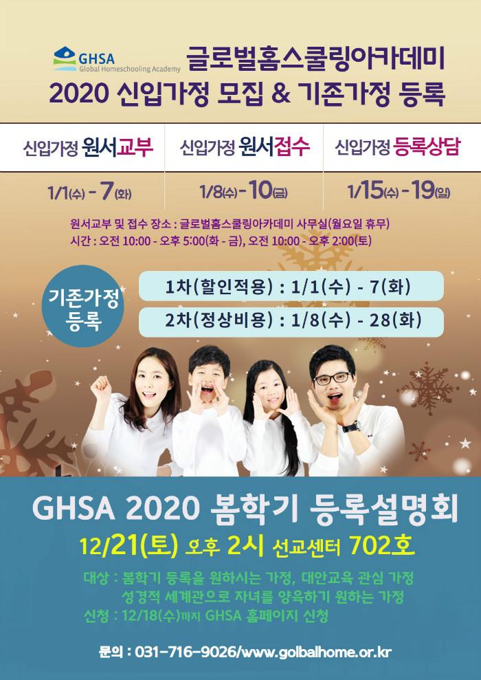 [복사본] 2020 봄학기 모집1-1 (3).jpg