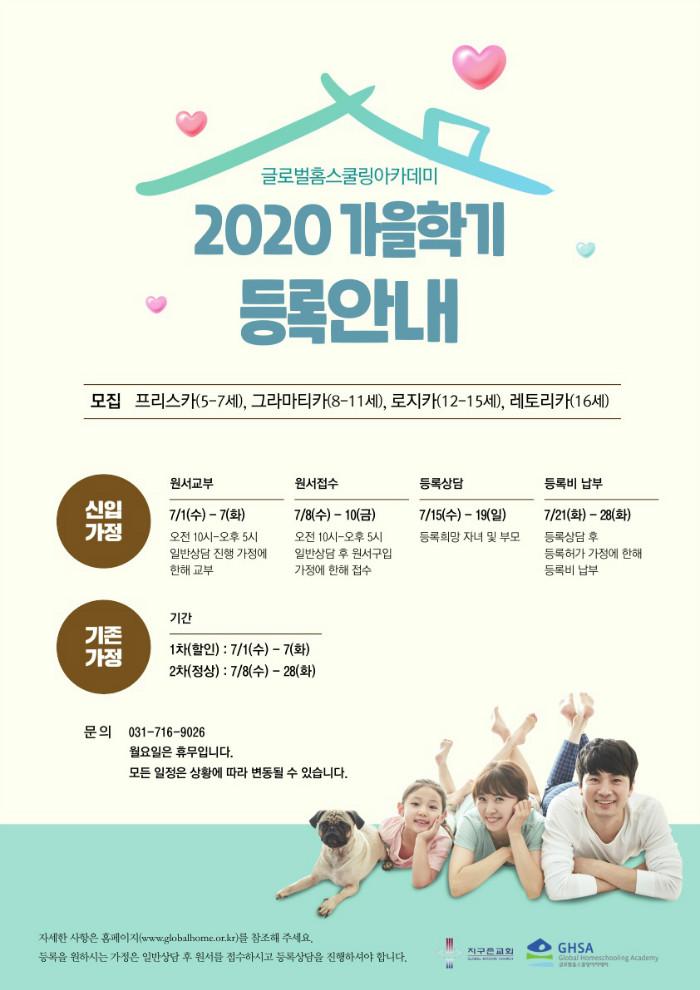 글로벌홈스쿨링아카데미 2020 가을학기 모집 포스터 최종_1.jpg